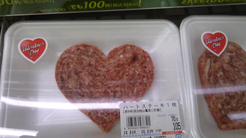 バレンタインであるが・・・